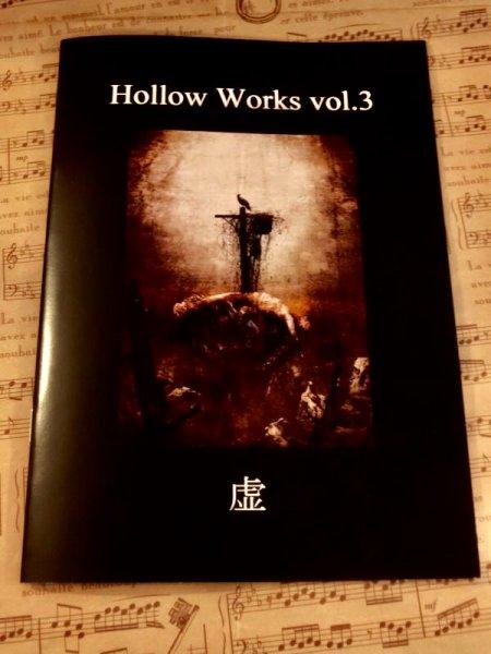 画像1: 【虚】・作品集 A5book H.W.3 (1)
