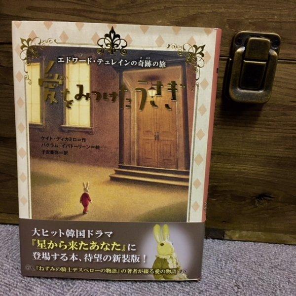 画像1: 【USED BOOK】・愛をみつけたうさぎ エドワード・テュレインの奇跡の旅 (1)